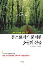 도서 이미지 - 톨스토이가 준비한 3월의 선물 - 인생을 변화시키는 긍정의 365