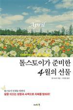 도서 이미지 - 톨스토이가 준비한 4월의 선물 - 인생을 변화시키는 긍정의 365