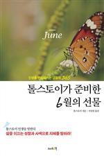 도서 이미지 - 톨스토이가 준비한 6월의 선물 - 인생을 변화시키는 긍정의 365