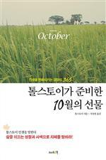 도서 이미지 - 톨스토이가 준비한 10월의 선물 - 인생을 변화시키는 긍정의 365