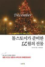 도서 이미지 - 톨스토이가 준비한 12월의 선물 - 인생을 변화시키는 긍정의 365