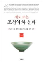 도서 이미지 - 새로 쓰는 조선의 차 문화