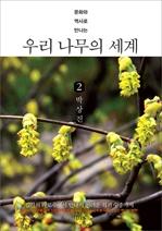 도서 이미지 - 문화와 역사로 만나는 우리 나무의 세계 2