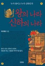 도서 이미지 - 인물로 읽는 한국사 시리즈 - 왕의 나라 신하의 나라
