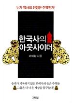 도서 이미지 - 인물로 읽는 한국사 시리즈 - 한국사의 아웃사이더