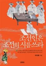 도서 이미지 - 인물로 읽는 한국사 시리즈 - 조선인은 조선의 시를 쓰라