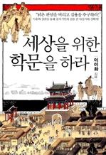 도서 이미지 - 인물로 읽는 한국사 시리즈 - 세상을 위한 학문을 하라