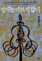 도서 이미지 - 인물로 읽는 한국사 시리즈 - 진리는 다르지 않다
