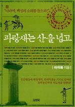 도서 이미지 - 인물로 읽는 한국사 시리즈 - 파랑새는 산을 넘고