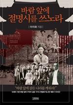 도서 이미지 - 인물로 읽는 한국사 시리즈 - 바람 앞에 절명시를 쓰노라