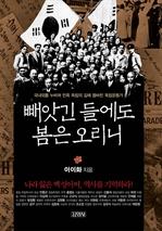 도서 이미지 - 인물로 읽는 한국사 시리즈 - 빼앗긴 들에도 봄은 오리니