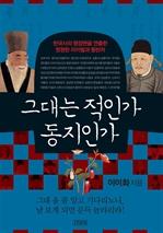 도서 이미지 - 인물로 읽는 한국사 시리즈 - 그대는 적인가 동지인가