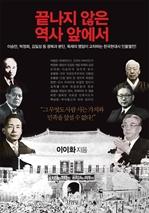 도서 이미지 - 인물로 읽는 한국사 시리즈 - 끝나지 않은 역사 앞에서