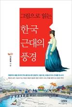 도서 이미지 - 그림으로 읽는 한국 근대의 풍경