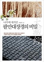 도서 이미지 - 나무에 새겨진 팔만대장경의비밀