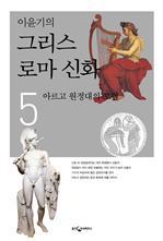 도서 이미지 - 이윤기의 그리스 로마 신화