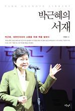 도서 이미지 - 박근혜의 서재