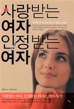도서 이미지 - 사랑받는 여자 인정받는 여자