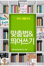 도서 이미지 - 60초 생활코칭 맞춤법&띄어쓰기