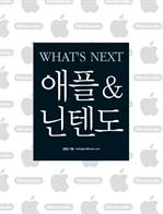 도서 이미지 - 애플&닌텐도(WHAT'S NEXT)