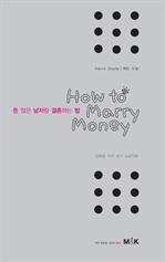 도서 이미지 - 돈 많은 남자랑 결혼하는 법