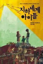 도서 이미지 - 〈청소년문학 014〉 지하세계 아이들