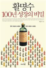 도서 이미지 - 활명수 100년 성장의 비밀