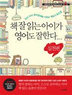 도서 이미지 - 책 잘 읽는 아이가 영어도 잘한다 실천편