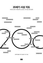 도서 이미지 - 20세기 사상 지도 : 마르크스에서 지제크까지 눈으로 그려 보는 현대 철학