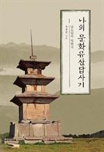 도서 이미지 - 나의 문화유산답사기 1