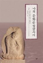 도서 이미지 - 나의 문화유산답사기 2
