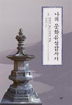 도서 이미지 - 나의 문화유산답사기 3