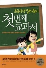 도서 이미지 - 초등학생 엄마들의 첫번째 교과서