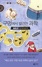 도서 이미지 - 구멍에서 발견한 과학 - 시크릿사이언스 2