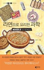 도서 이미지 - 라면으로 요리한 과학 - 시크릿사이언스 3