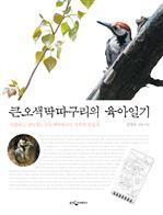 도서 이미지 - 큰오색딱따구리의 육아일기
