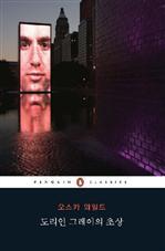 도서 이미지 - 펭귄 클래식 007 - 도리언 그레이의 초상
