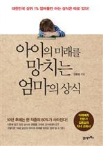 도서 이미지 - 아이의 미래를 망치는 엄마의 상식