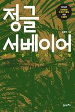 도서 이미지 - 정글 서베이어