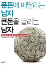 도서 이미지 - 푼돈에 매달리는 남자 큰돈을 굴리는 남자
