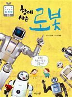 도서 이미지 - 초등과학동아 토론왕시리즈 05 - 함께 사는 로봇