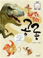 도서 이미지 - 초등과학동아 토론왕시리즈 06 - 원시인도 모르는 공룡