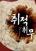 도서 이미지 - [합본] 취적취무 (전9권/완결)