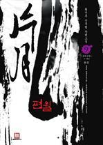 도서 이미지 - 편월