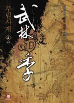 도서 이미지 - 무림사계