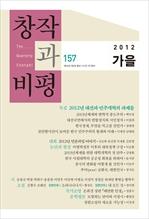도서 이미지 - 창작과비평 157호(2012년 가을호)