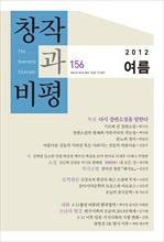 도서 이미지 - 창작과비평 156호(2012년 여름호)