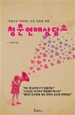 도서 이미지 - 청춘연애상담소