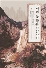 도서 이미지 - 나의 문화유산답사기 5 [체험판]