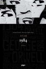 도서 이미지 - 1984 - 세계문학전집 015